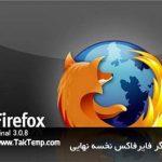 مرورگر فایرفاکس  Mozilla Firefox 3.0.8