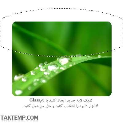 آموزش شیشه ای کردن تصاویر با فتوشاپ _3