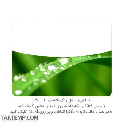 آموزش شیشه ای کردن تصاویر با فتوشاپ _4