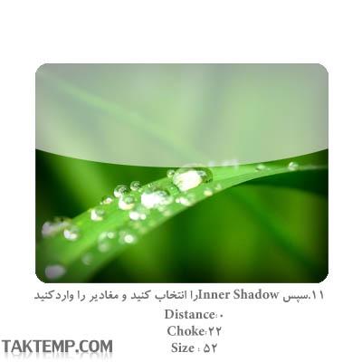 آموزش شیشه ای کردن تصاویر با فتوشاپ_6