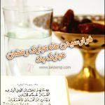 ماه پربرکت رمضان مبارکباد