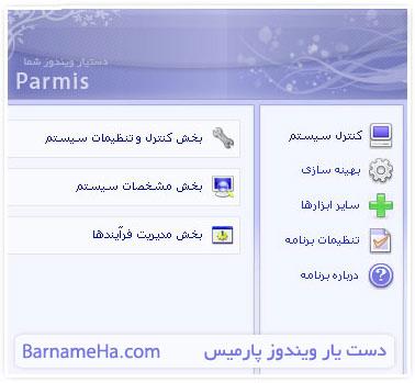 paramis4