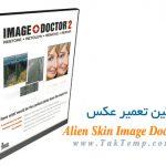 پلاگین تعمیر عکس – Alien Skin Image Doctor v2.0