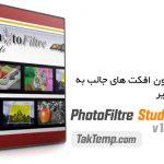 افزدون افکت های جالب به تصاویر – PhotoFiltre Studio