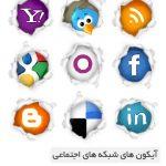 مجموعه اول آیکون شبکه های اجتماعی -1 Icon Page Peel