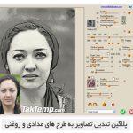 پلاگین تبدیل تصاویر به طرح های مدادی و روغنی