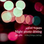 مجموعه دوم تصاویر Accidental night