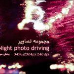 مجموعه سوم تصاویر Accidental night