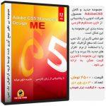 مجموعه نرم افزارهای ادوبی با پشتیبانی از زبان فارسی – Adobe CS5 Standard Design ME