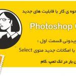 آموزش ویدوئی نحوه کار با امکانات جدید Photoshop Cs5 – قسمت اول
