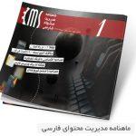 اولین ماهنامه مدیریت محتوای فارسی – شماره 1