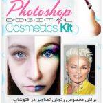 براش مخصوص رتوش تصاویر در فتوشاپ – Cosmetic Kit Brushes