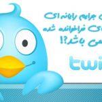 چگونه به توئیتر دسترسی پیدا کنیم؟