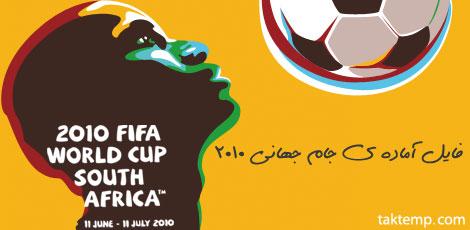 فایل آماده ی جام جهانی