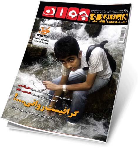 موکاپ مجله همشهری