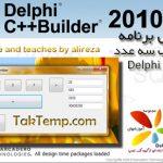 سورس برنامه ضرب سه عدد به زبان Delphi