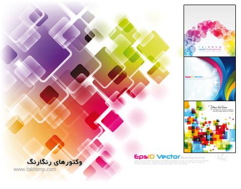 وکتورهای رنگارنگ