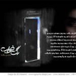 """والپیپر آهنگ """"ضربان معکوس"""" از آلبوم """"رگ خواب"""" محسن یگانه"""