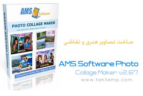 ساخت تصاویر هنری و نقاشی با AMS Software Photo Collage Maker v2.67