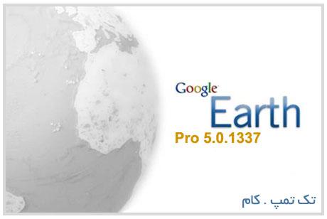 مشاهده ۳بعدی جهان با نرم افزار گوگل ارث Google Earth Pro 5.0.1337