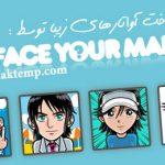 معرفی سایت : ساخت آواتار های زیبا توسط Faceyourmanga