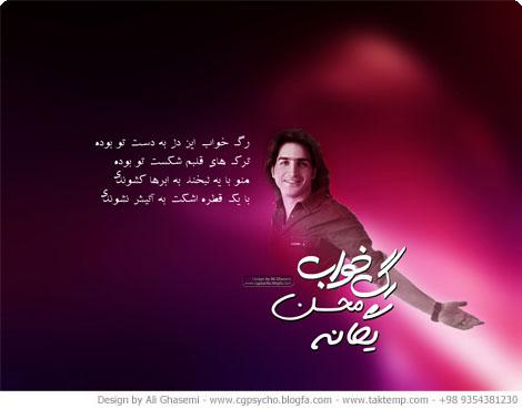 والپیپر آلبوم رگ خواب محسن یگانه
