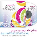 وکتور طرح جلد دی وی دی و سی دی 2 – Vector DVD / Cd Cover