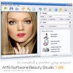 روتوش و آرایش صورت با نرم افزار – AMS Software Beauty Studio 1.65