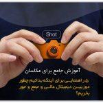 5 راهنمایی برای اینکه بدانیم چطور دوربین دیجیتال عالی و جمع و جور بخریم؟