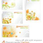 مجموعه 4 کارت با طرح گل و بوته