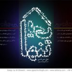 """والپیپر آهنگ """"گریه"""" از آلبوم """"فصل تازه"""" احسان خواجه امیری"""
