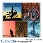 تصاویر دوچرخهها – Bicycle wallpapers