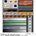 مجموعه استایل فتوشاپ – Photoshop Style