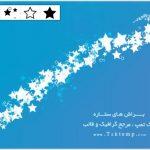 مجموعه براش های ستاره