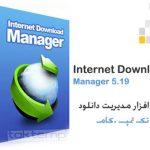 نرم افزار مدیریت دانلود فایل Internet Download Manager 5.19