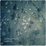 مجموعه 4 تایی بافت های برف جادویی!