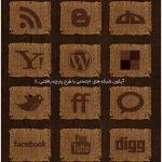 آیکون شبکه های اجتماعی با طرح پارچه بافتنی