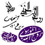 بسته خطاطی وکتور با نام حضرت امام خمینی (ره)
