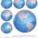 وکتور های سه بعدی کره زمین – Vector 3D metal Globes