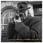 5 نکته برای علاقمندان به عکاسی دستی
