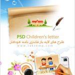 طرح لایه باز فانتزی نامه کودکان