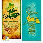 2 طرح بنر به مناسبت عید سعید فطر