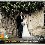 راهنمایی های ابتدایی برای عکاسی عروسی