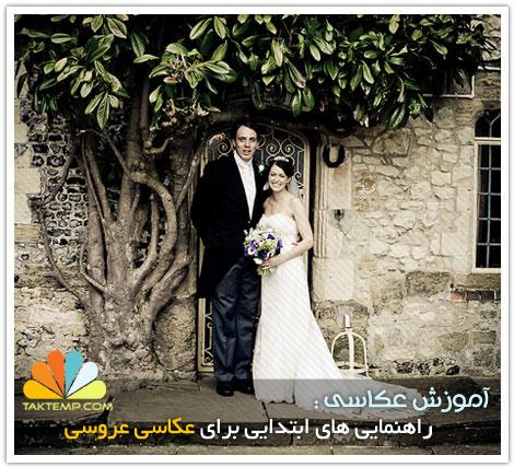 آموزش عکاسی عروسی