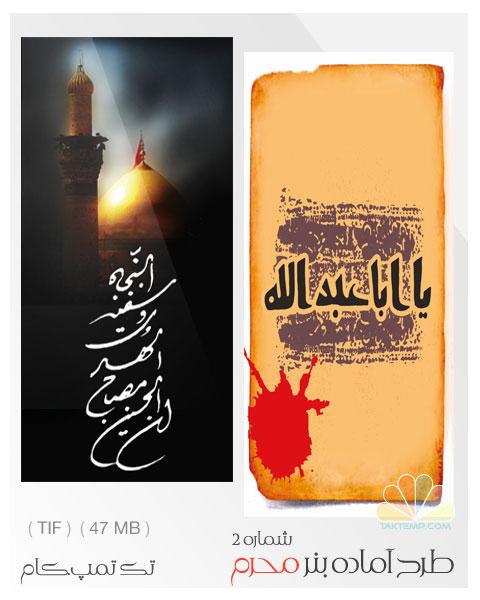 تصاوير مذهبی با کيفيت و با ابعاد بزرگ ஜஜஜ برای چاپ (+psd)