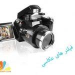 فیلترهای عکاسی