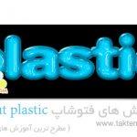 آموزش فتوشاپ – ایجاد متن پلاستیکی