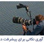 راه های پیشرفت در عکاسی