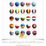 مجموعه 30 فایل لایه باز پرچم کشورهای مختلف