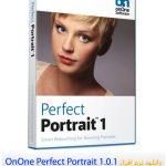 دانلود نرم افزار حرفه ای رتوش عکس – OnOne Perfect Portrait 1.0.1
